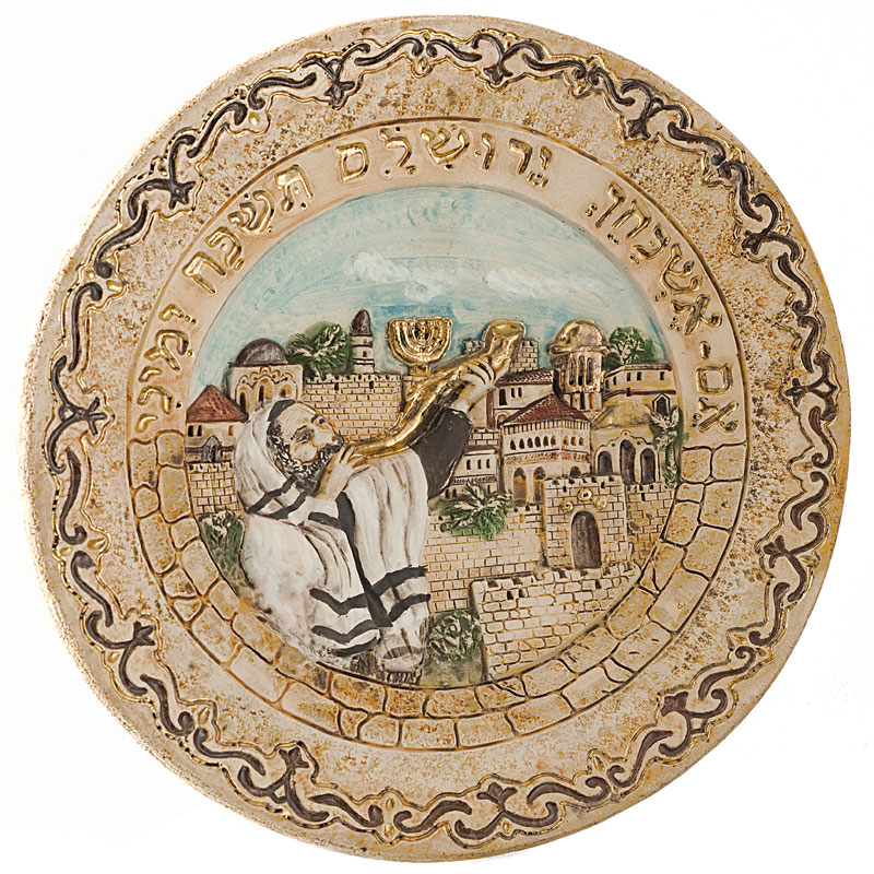 Jerusalem plate with shofar