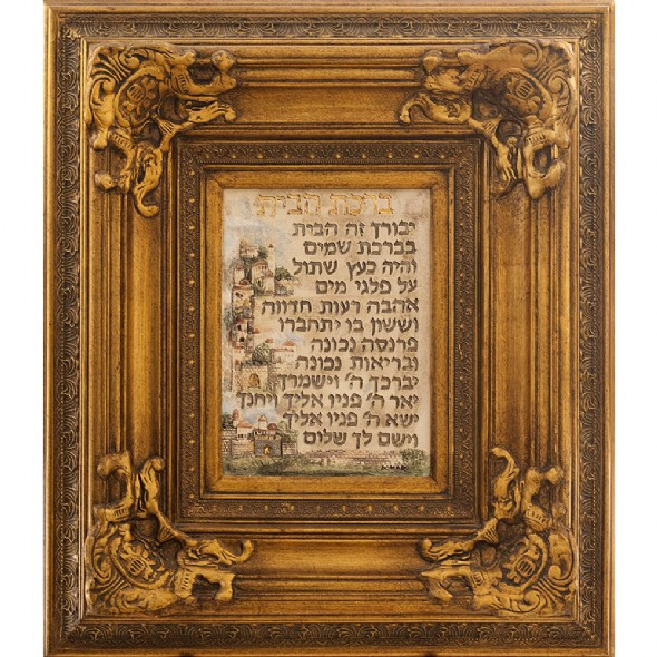 Home blessing framed