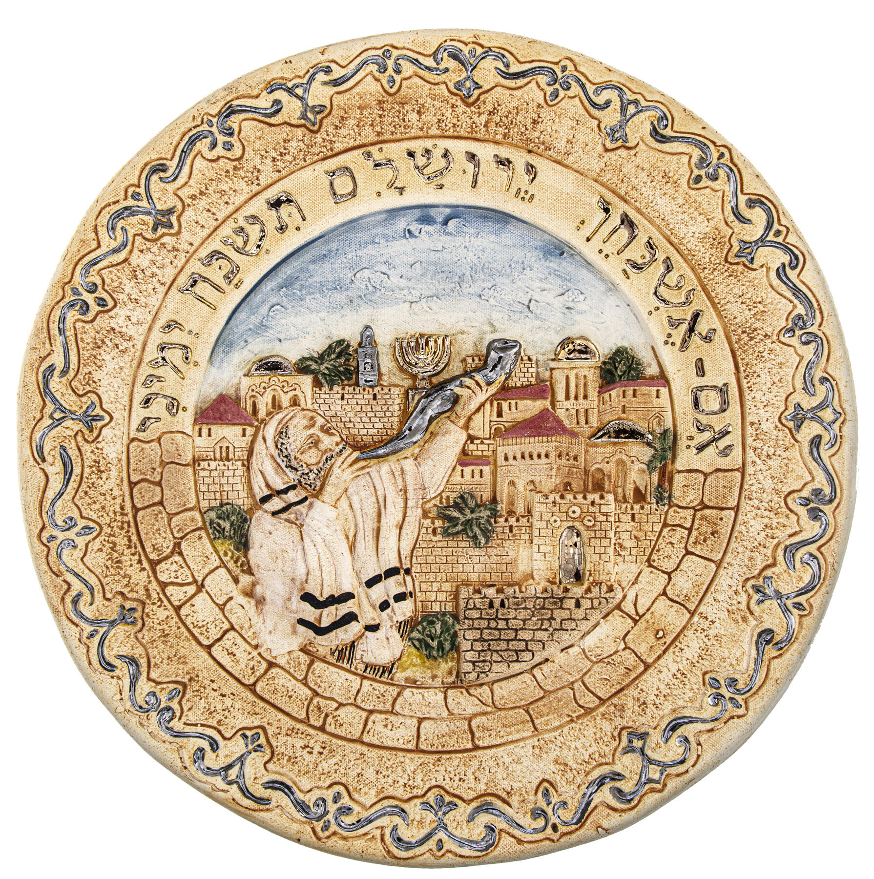 JERUSALEM PLATE WITH SHOFAR size: 40cm